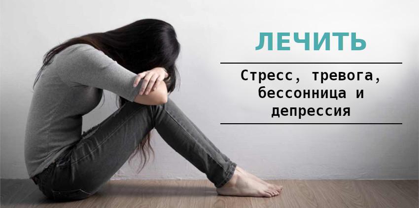 Купить антидепрессанты онлайн